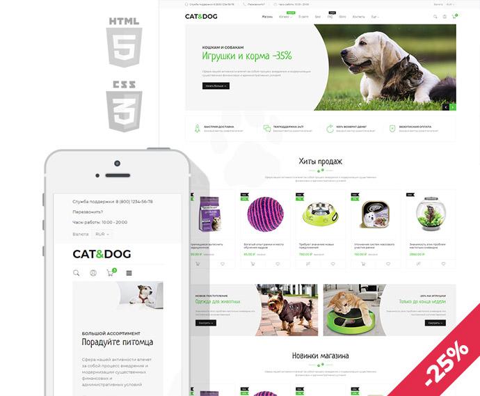 CAT&DOG шаблон для uCoz